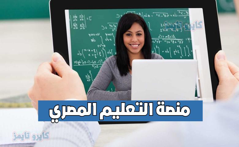 منصة التعليم المصري education hub