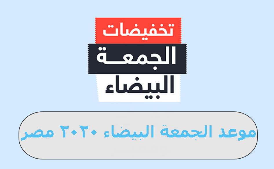 موعد الجمعة البيضاء 2020 مصر
