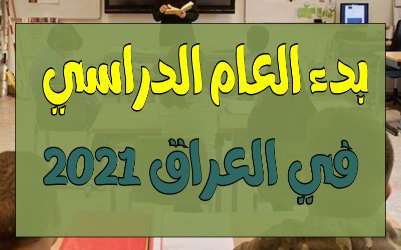 موعد بدء العام الدراسي الجديد 2021 في العراق