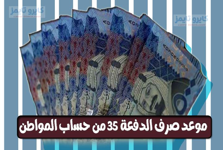 موعد صرف الدفعة 35 من حساب المواطن