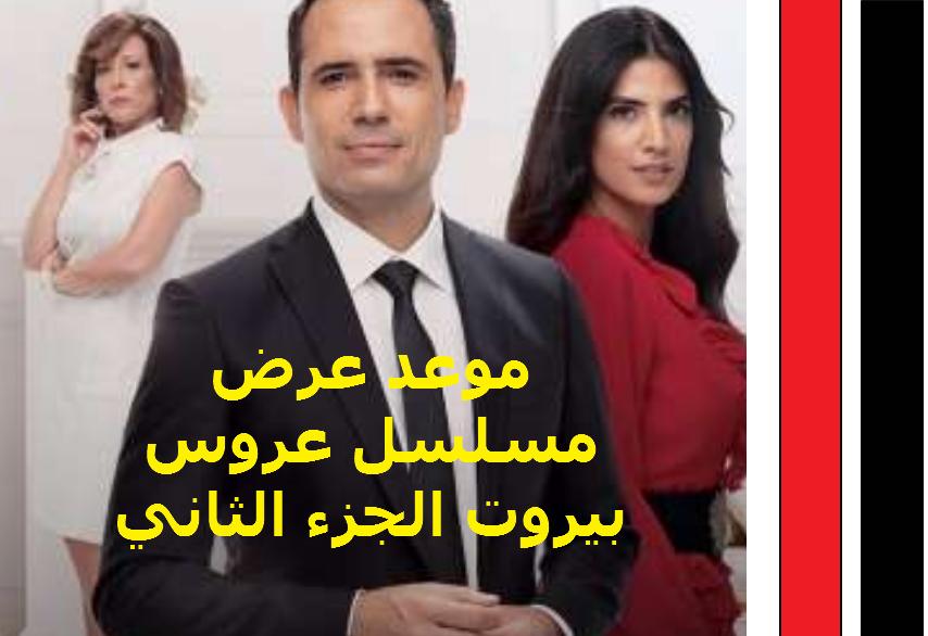 موعد عرض مسلسل عروس بيروت الجزء الثاني