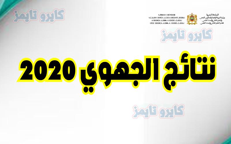 نتائج الامتحان الجهوي 2020 اولى باك في المغرب عبر massar moutamadris
