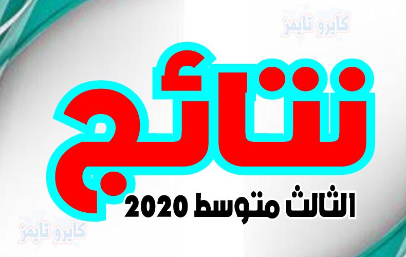 نتائج الثالث متوسط 2020 الدور الثاني
