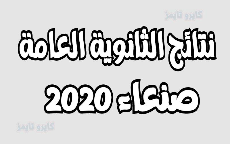 نتائج الثانويه العامه اليمن صنعاء 2020 بالاسم.. https://gazatime.com/res-ye/