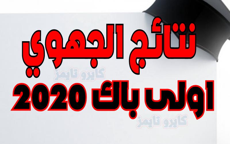 نتائج الجهوي اولى باك 2020
