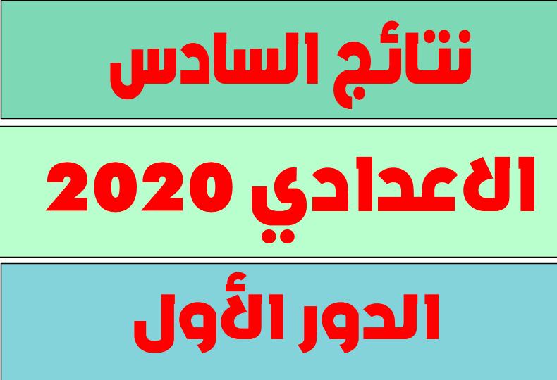 رابط نتائج السادس الاعدادي 2020