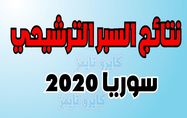 نتائج السبر الترشيحي 2020-2021 سوريا moed.gov.sy نتائج البكالوريا ٢٠٢٠ حسب الاسم عبر موقع وزارة التربية السورية