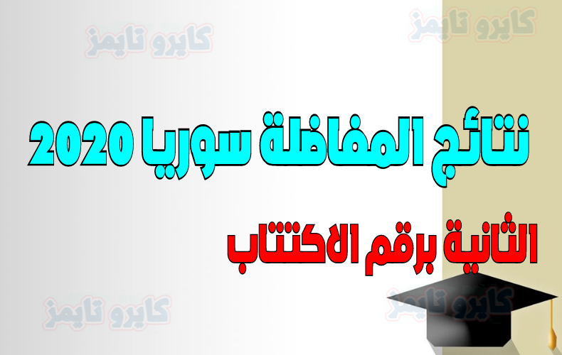 نتائج المفاضلة الثانية في سوريا 2020 حسب رقم الاكتتاب المفاضلة العامة العلمي ٢٠٢٠ mohe.gov.sy
