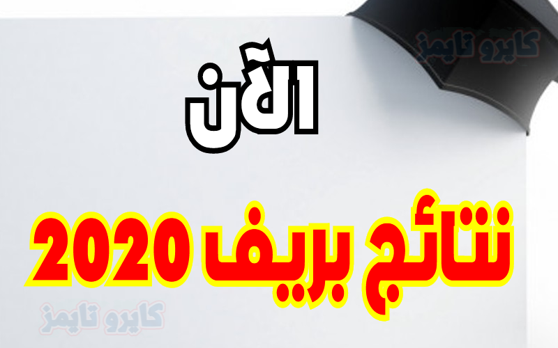 نتائج بريف 2020 في موريتانيا
