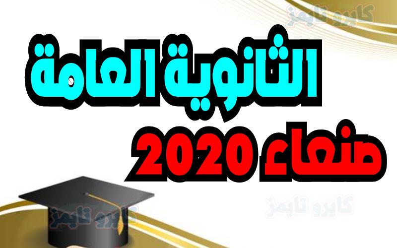 نتائج ثالث ثانوي 2020 اليمن صنعاء برقم الجلوس