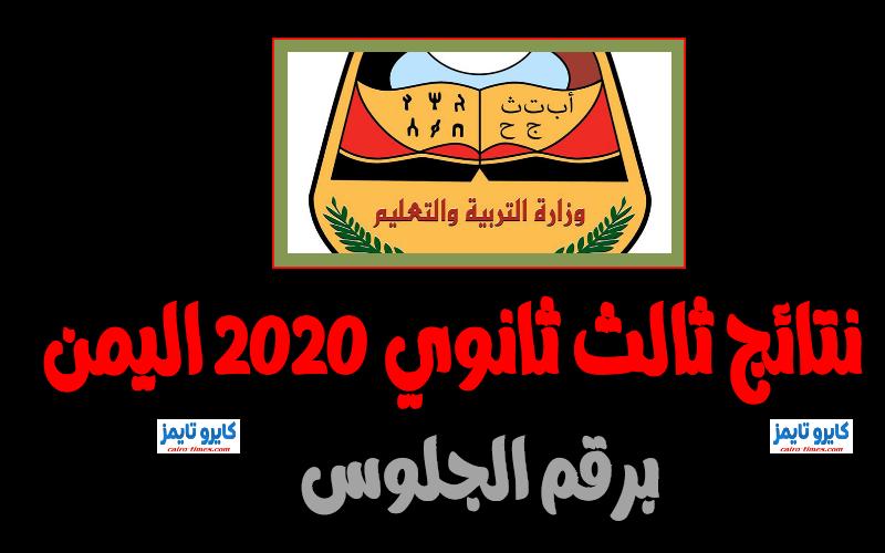 نتائج ثالث ثانوي 2020 اليمن برقم الجلوس