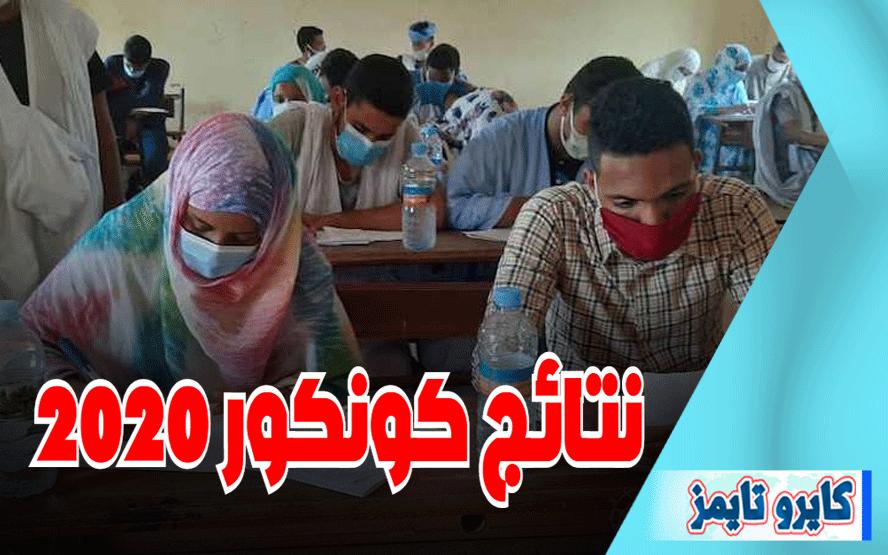 نتائج كونكور 2020 في موريتانيا