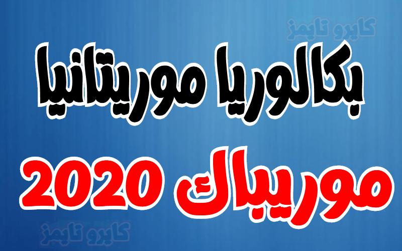 نتائج موريباك 2020 لوائج الآن mauribac 2020 بكالوريا موريتانيا