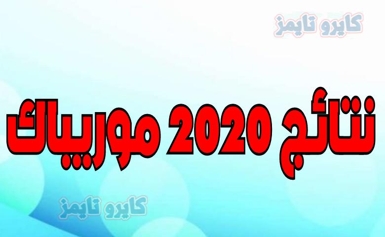 نتائج mauribac brevet 2020 موريباك