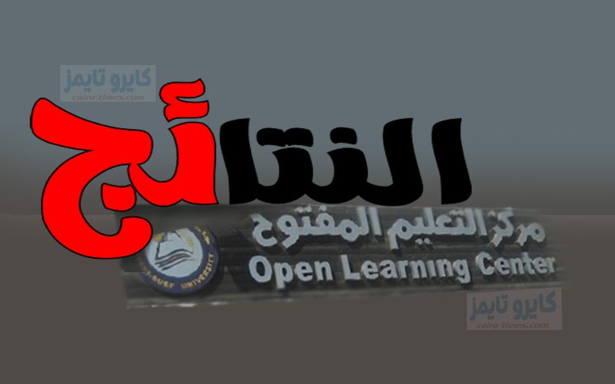 نتيجة التعليم المفتوح جامعة القاهرة 2020-2021 ou.cu.edu.eg