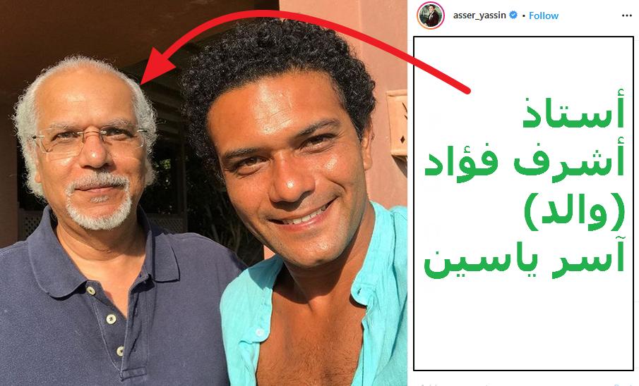 هل اسر ياسين ابن محمود ياسين