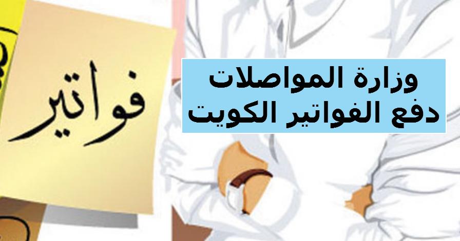 وزارة المواصلات دفع الفواتير الكويت