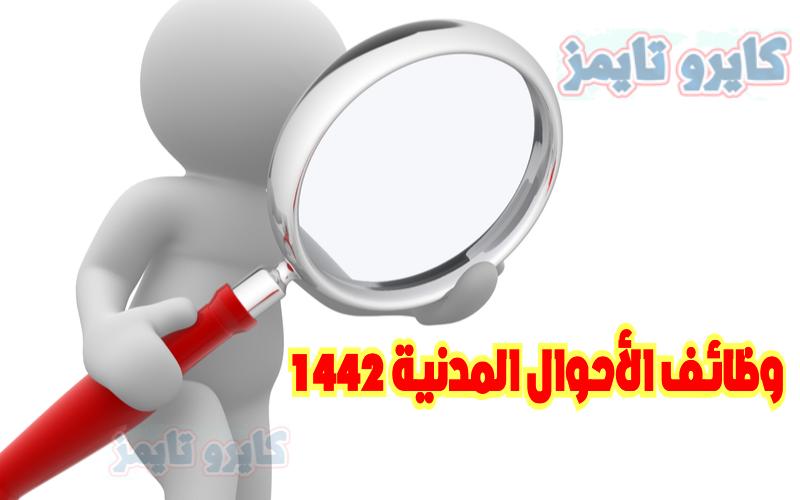 وظائف الأحوال المدنية job@ahwal.gov.sa 1442