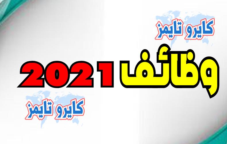 وظائف عمان 2021