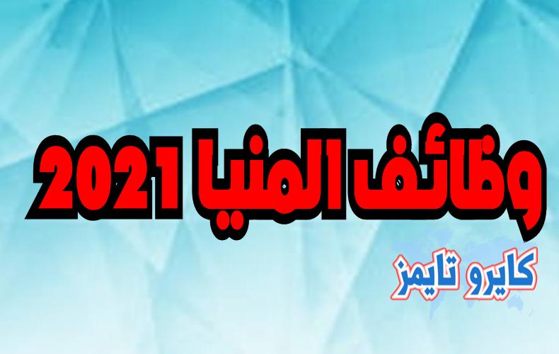 وظائف محافظة المنيا 2021