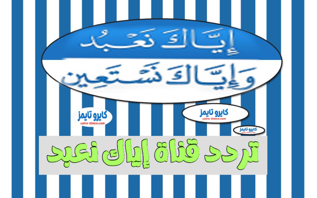 تردد قناة إياك نعبد