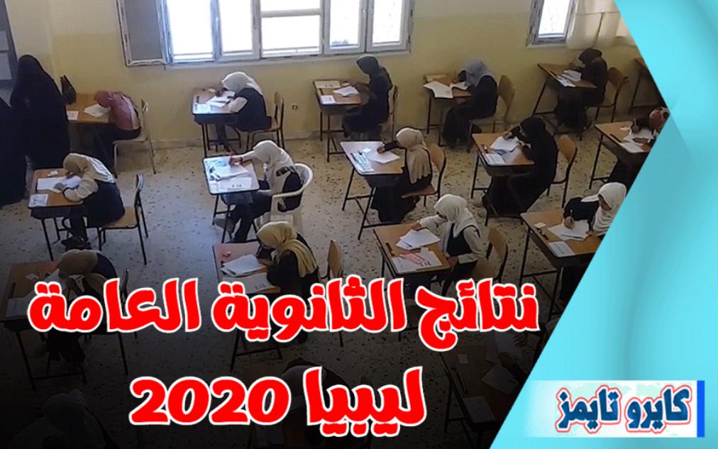 نتيجة الثانوية العامة ليبيا 2020