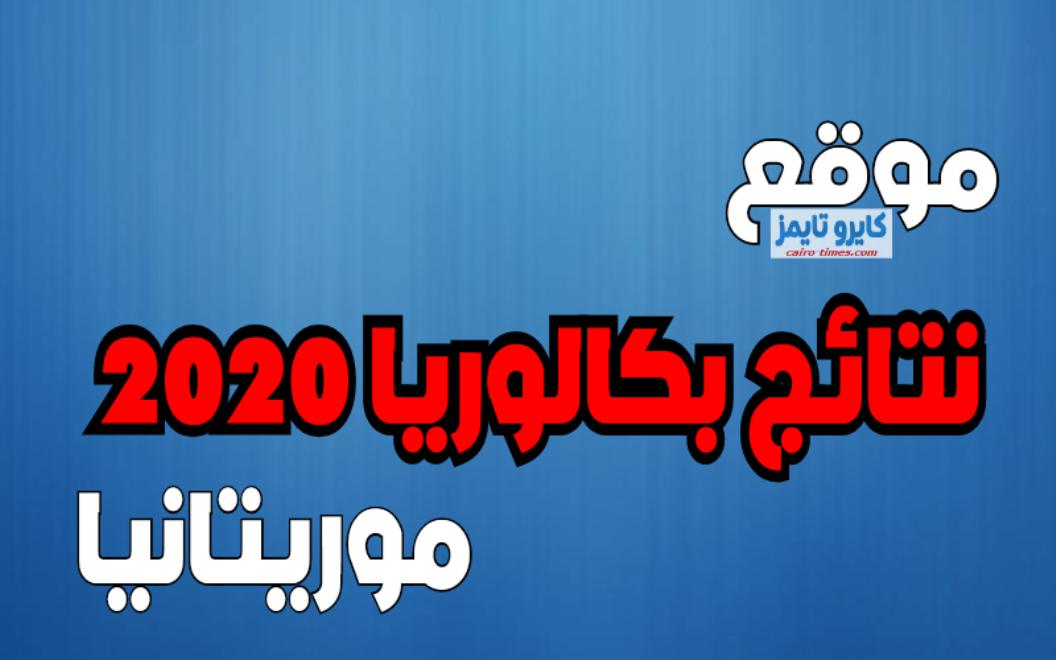 نتائج البكالوريا بموريتانيا 2020