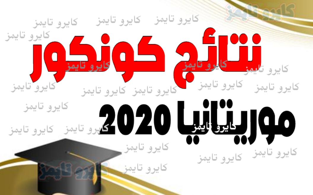نتائج الكونكور 2020 جميع الولايات موريتانيا