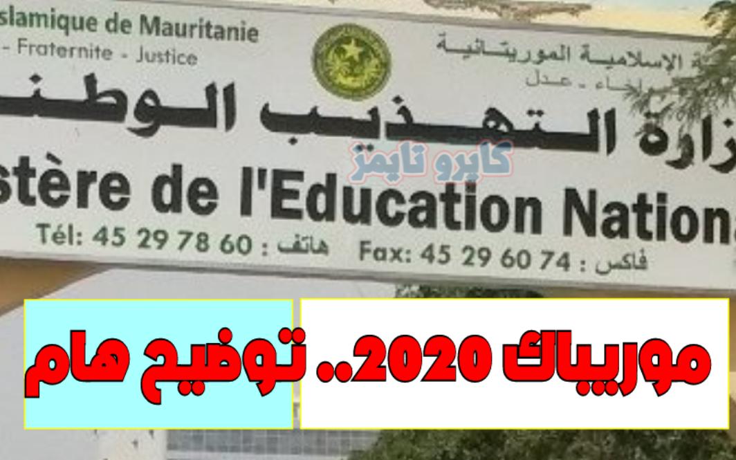موريباك 2020