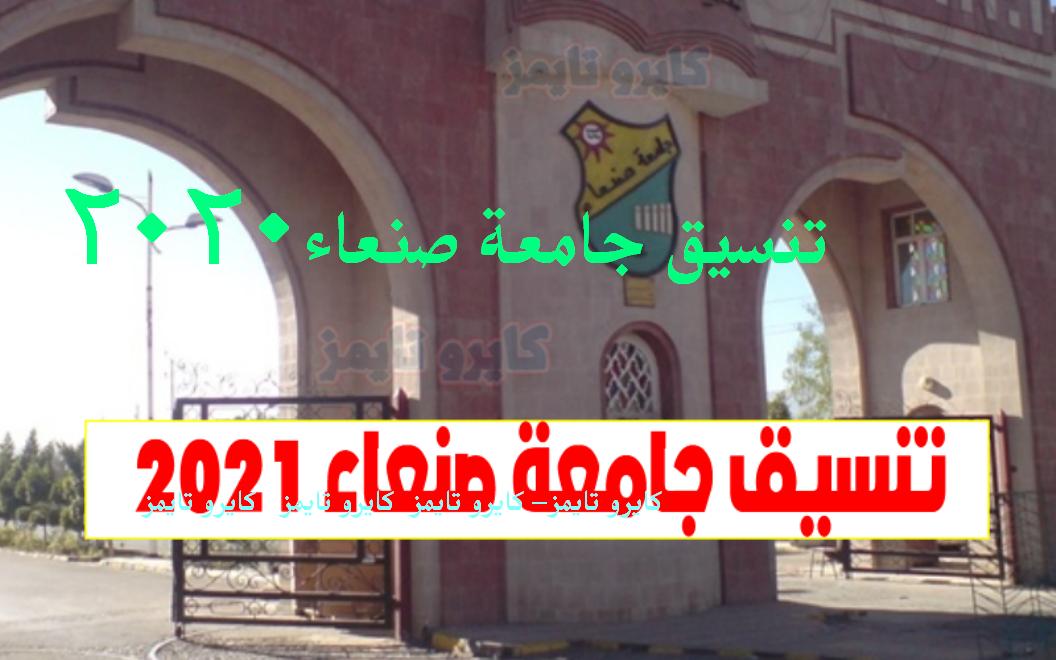تنسيق جامعة صنعاء