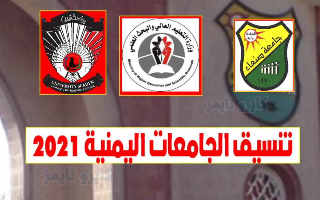 تنسيق الجامعات اليمنية