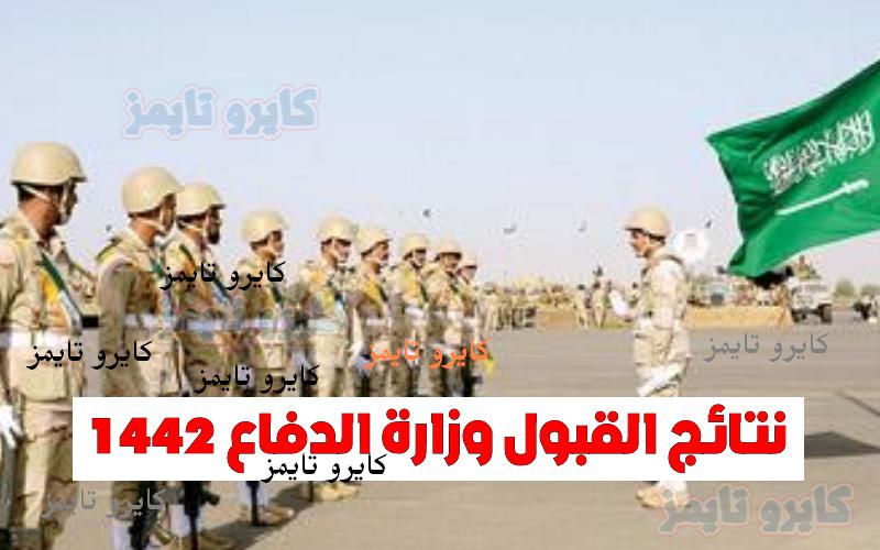 رابط نتائج قبول وزارة الدفاع 1442