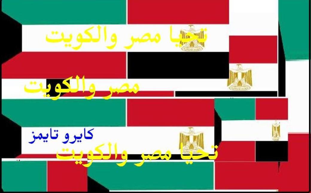 الكويت تسلم 3 مصريين