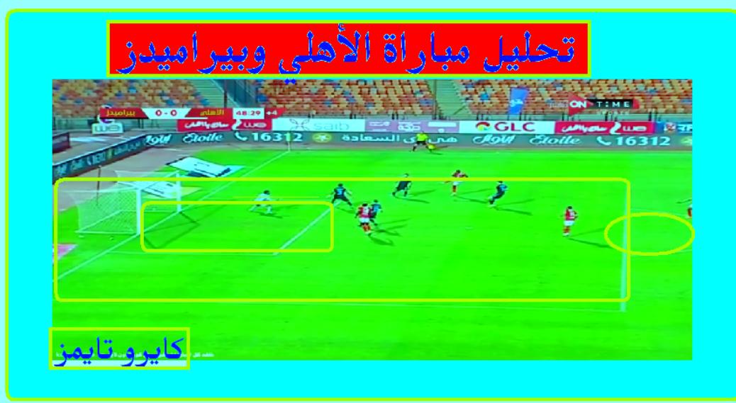تحليل مباراة الأهلي وبيراميدز