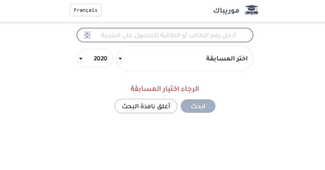 نتائج البكالوريا 2020 في موريتانيا