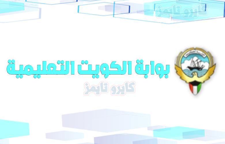 Kuwait e-learning portal