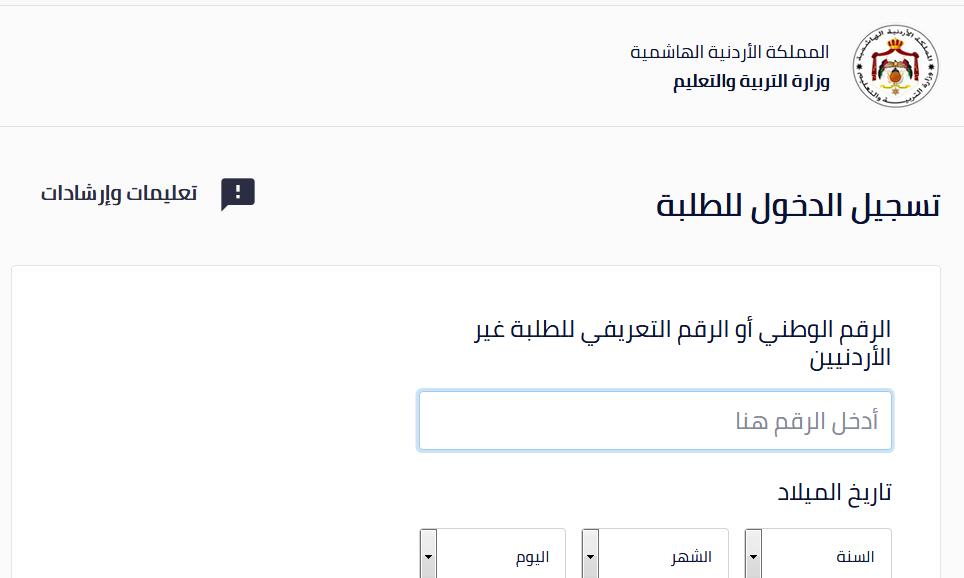 darsak gov jo تسجيل الدخول للطلاب