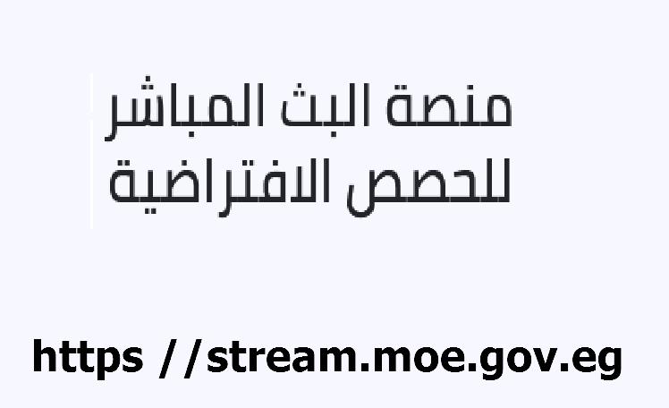 https //stream.moe.gov.eg