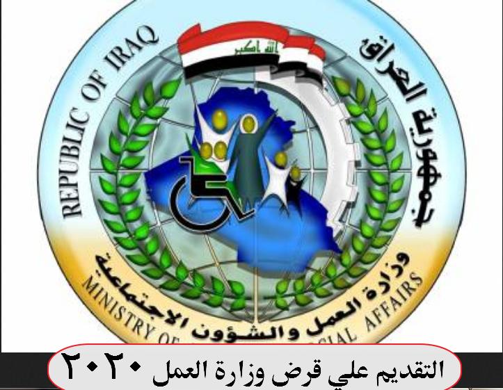molsa.gov.iq استمارة قرض وزارة العمل 2020