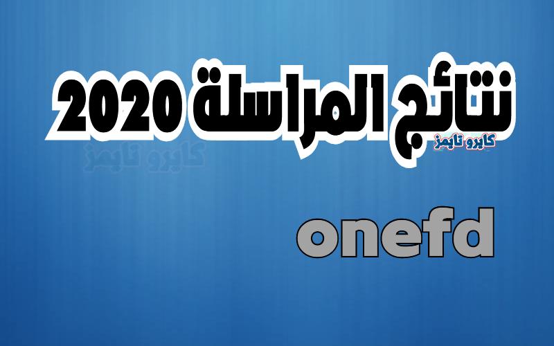 onefd نتائج المراسلة 2020