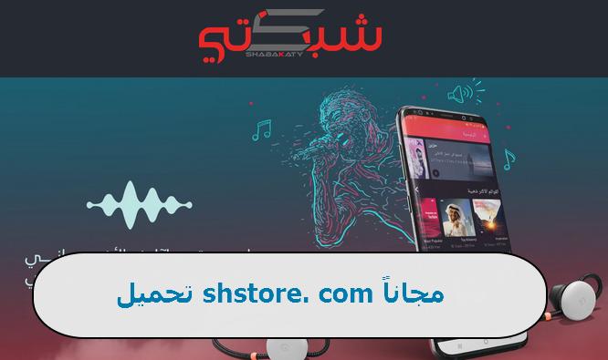shstore. com