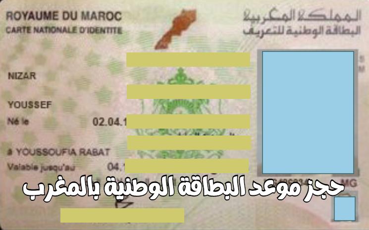 www.cnie.ma طلب موعد أخذ موعد البطاقة الوطنية بالمغرب