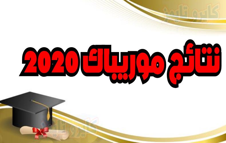 www.mauribac.com 2020.. موريباك نتائج كونكور وزارة التهذيب الوطني الموريتانية