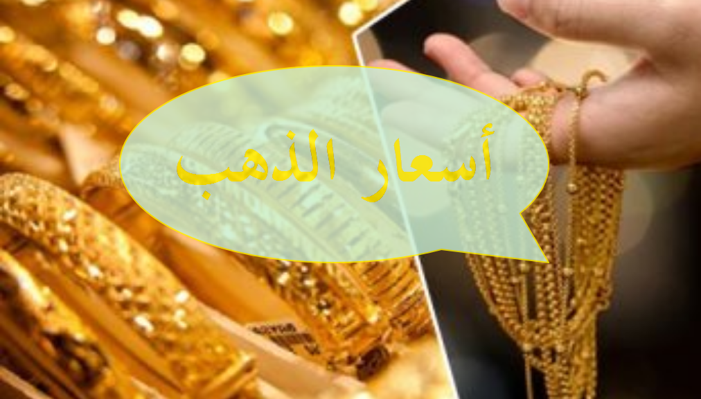 اسعار الذهب اليوم الكويت الاربعاء
