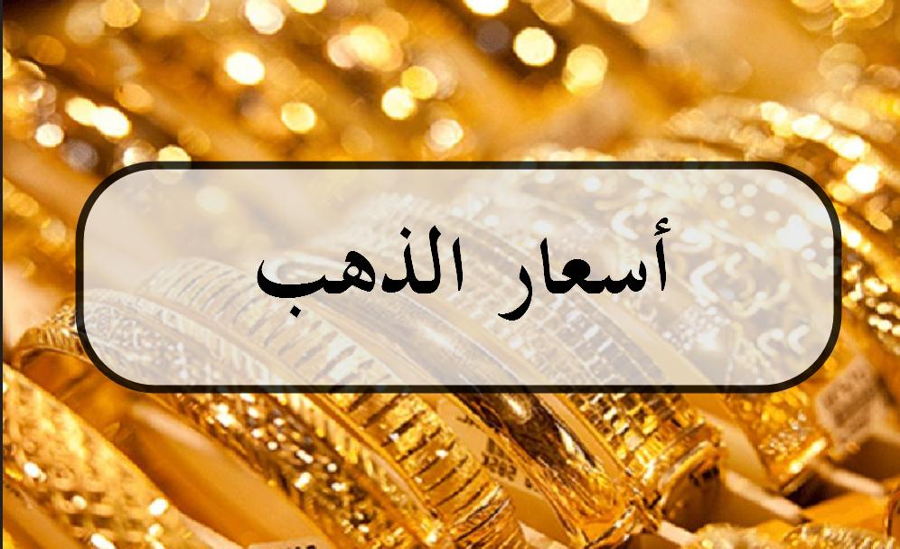 اسعار الذهب اليوم عُمان الثلاثاء
