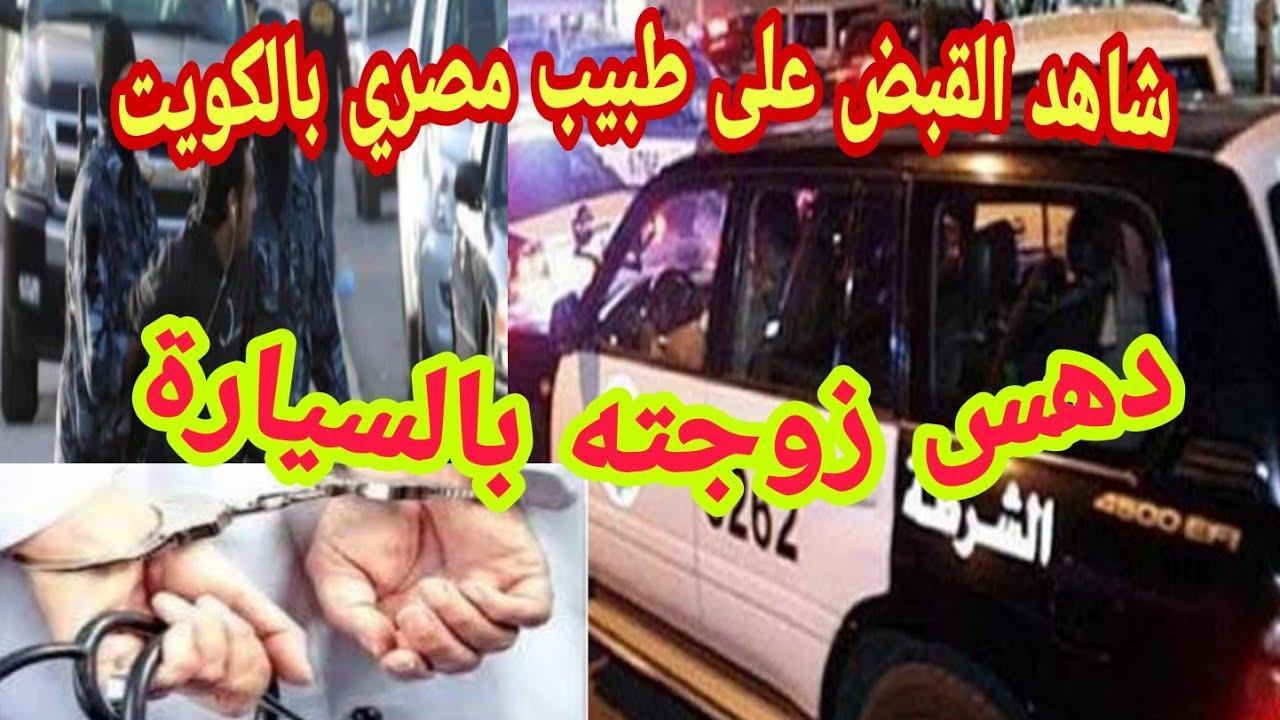 القبض على طبيب مصري دهس زوجته
