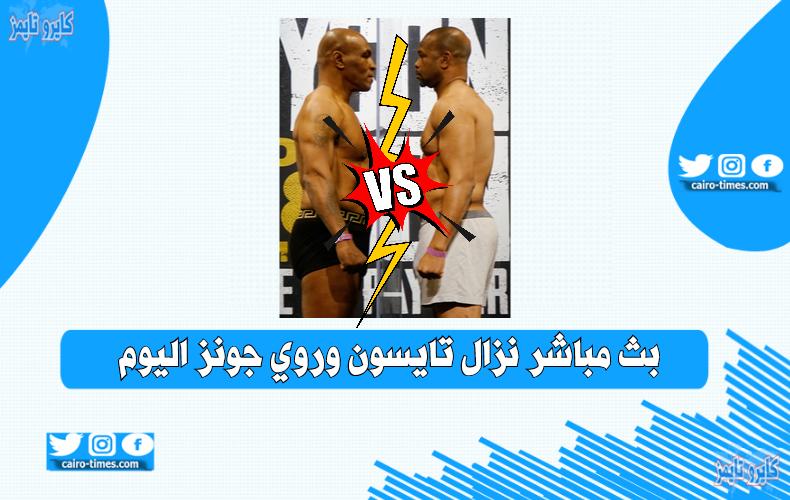 بث مباشر نزال تايسون وروي جونز اليوم Live 1 AD Sports   قناة أبوظبي الرياضية 1