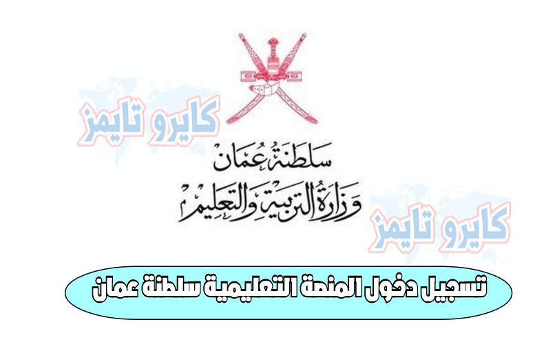 تسجيل دخول المنصة التعليمية سلطنة عمان.. تسجيل دخول https edugate moe gov om