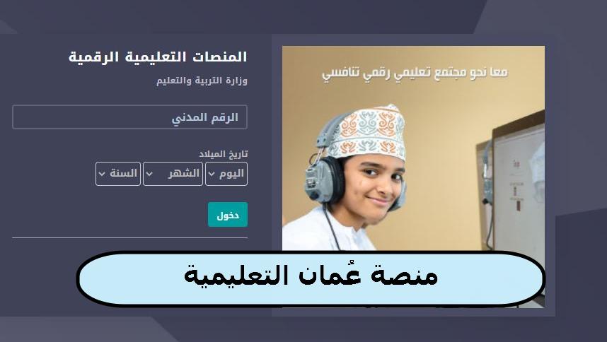 تسجيل دخول للمنصة التعليمية عمان