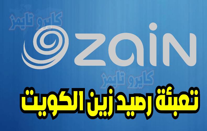 تعبئة رصيد زين الكويت بالرابط والخطوات كايرو تايمز